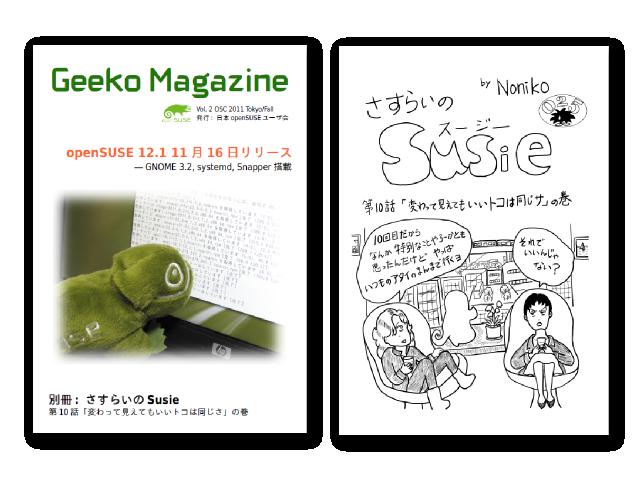 Geeko Magazine と さすらいの Susie